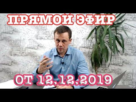 Прямой эфир ответы на вопросы запись от 12.12.2019 | Как не платить кредит | Кузнецов | Аллиам