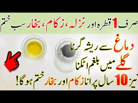 HEALTH TIPS IN URDU/HOW TO TREATMENT OF THROAT PAIN AND
