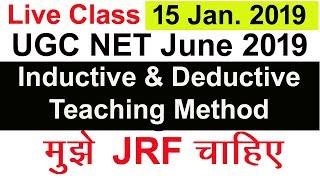 Live Class For UGC NET June 2019 | Inductive - Deductive Teaching Method