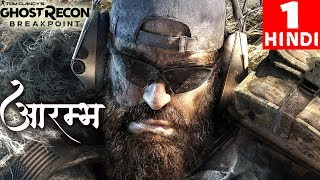GHOST RECON BREAKPOINT Walkthrough Gameplay - HINDI - Part 1 - INTRO