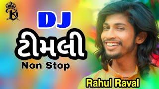 Hindi Timli Non Stop RAHUL RAVAL // New Gujarati Timli 2020 #DKMusical