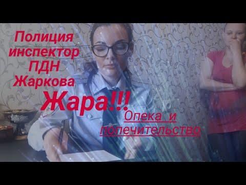 Полиция инспектор ПДН Жаркова работа с несовершеннолетними юрист Вадим Видякин