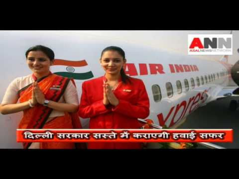 दिल्ली में हवाई सफर करने वालों के लिए खुशखबरी