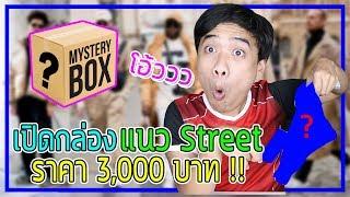 เปิดกล่องสุ่มของ Street 3,000 บาท ... แต่ได้ของมาราคาเกินคุ้มมาก !!!