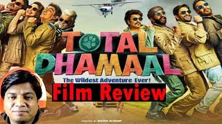 Total Dhamaal Review By Saahil Chandel   Ajay Devgn   Anil Kapoor