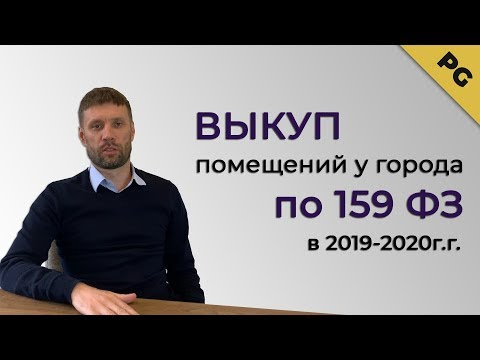 Выкуп помещений у города по 159 ФЗ 2019 2020 гг