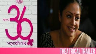 36 Vayadhinile Official Theatrical Trailer | Jyotika | Rosshan Andrrews | Santhosh Narayanan