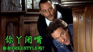【電影·拯救世界】法國喜劇《妳丫閉嘴》你有Freestyle嗎?