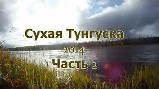 Сухая Тунгуска 2 часть 2014