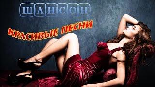 Очень красивые русские песни Шансона / Шикарный сборник~2017