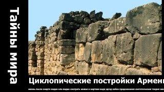 Циклопические постройки Армении Города великанов. предсказания о сша настроение индиго.