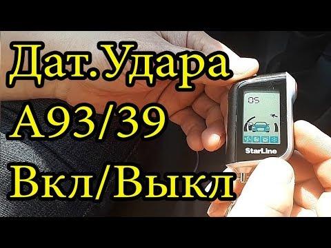 Настройка Датчика Удара Starline А93. Старлайн А93