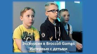 Дети о цифровых технологиях (Broccoli Games)