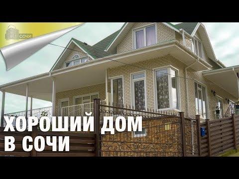 Дом в Сочи у Моря (Район Лоо)