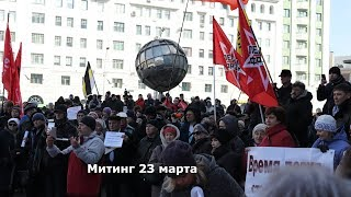 Митинг 23 марта Протест нарастает