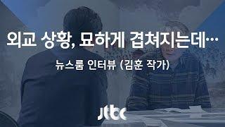 """[인터뷰] 김훈 """"역사로 본 동맹관계…한·미 동맹도 변화하고 진보해야"""""""