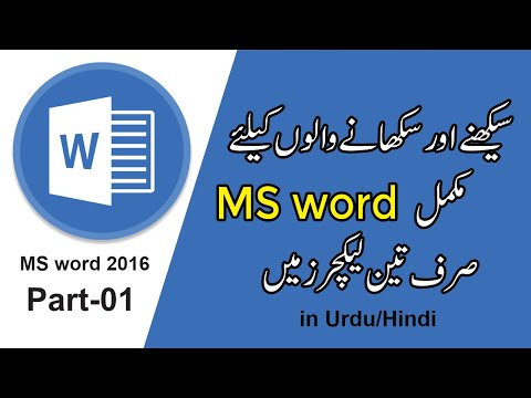 ms word 2016 full course in urdu hindi part 1    ms word step by step course for every one