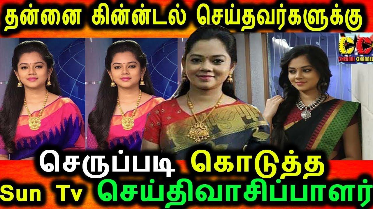 கிண்டல் செய்தவர்களுக்கு செருப்படி கொடுத்த SUN TV செய்தி வாசிப்பாளர்|Anitha Sambath|Sun Tv News Reade
