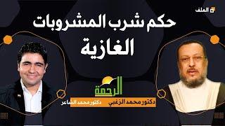 حكم شرب المشروبات الغازية برنامج الملف فضيلة الدكتور محمد الزغبى مع دكتور محمد الشاعر