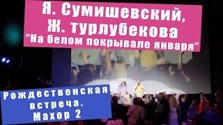 """Народный Махор. Я. Сумишевский и Ж. Турлубекова - """"На белом покрывале января"""""""