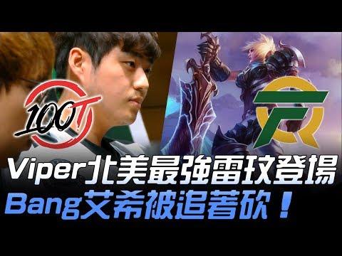 100 vs FLY Viper北美最強雷玟登場 Bang艾希被追著砍!