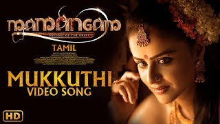Mukkuthi Video Song - Mamangam (Tamil) | Mammootty | M Padmakumar | Venu Kunnappilly