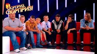 Отец-герой усыновил 10 детей за 8 лет — Сюрприз, сюрприз!