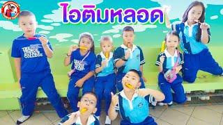 ไอติมหลอด น้ำอัดลม ที่โรงเรียน เด็กอ้วน VS เด็กผอม  พีคเเพทพาเพลิน