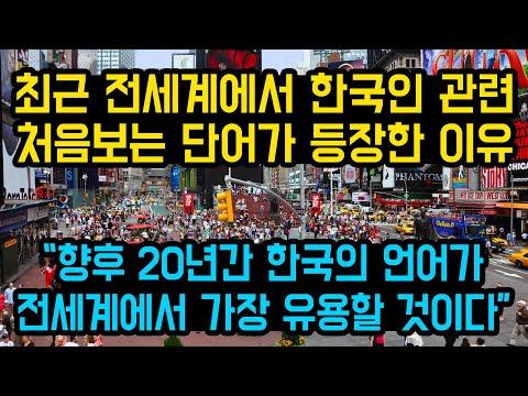 향후 20년간 한국의 언어가 전세계에서 가장 유용할 것이다
