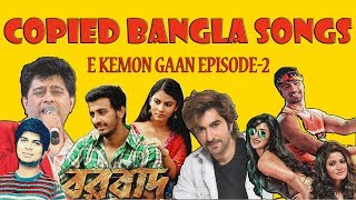 Copied Bangla Songs|E Kemon Gaan Ep02| The Bong Guy