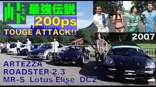 魔王MR-S危し!! 峠最強伝説 200psクラス【Best MOTORing】2007