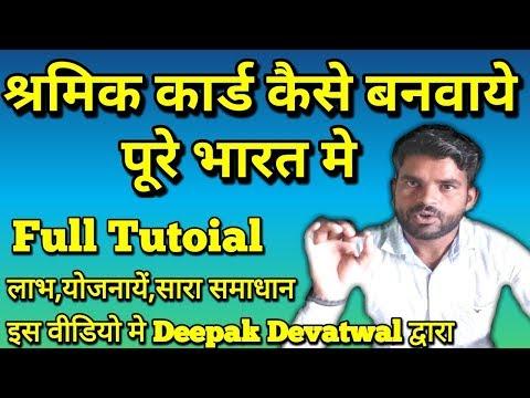 Download Sramik Card Kaise Banaye In Hindi 2018 श रम क क Video