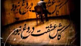 Amin Habibi - Doroogh  امین حبیبی - دروغ