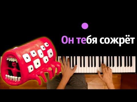 Поезд Пожиратель - Он тебя сожрет (Пародия от @NIMRED ) ● караоке | PIANO_KARAOKE ● ᴴᴰ + НОТЫ & MIDI