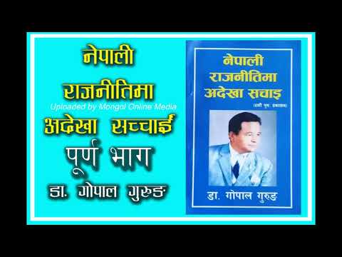 Hidden Facts In Nepalese Politics Audio version Full Book  नेपाली राजनीतिमा अदेखा सच्चाईं पूरा भाग