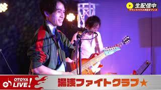音家LIVE 21/10/2 【湯浅ファイトクラブ★】Lenny Kravitz Green Day Oasis サウンドハウス社員が演ってみた!