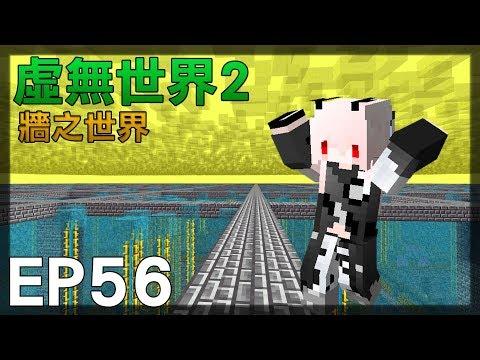 【紅月】Minecraft 虛無世界模組生存 EP.56 牆之世界
