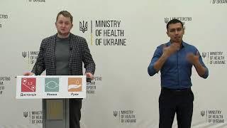 25.11.2020 | Онлайн-брифінг заступника міністра охорони здоров'я Ярослава Кучера