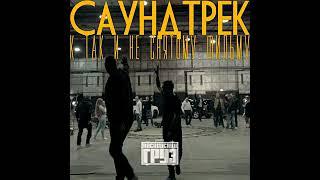 Каспийский Груз - Греет (2017)