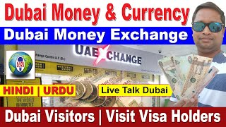 DUBAI MONEY & CURRENCY | DUBAI MONEY EXCHANGE | DUBAI VISITORS | HINDI URDU | LIVE TALK DUBAI