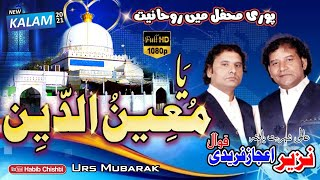 preview picture of video 'URS 2014 HAZRAT BABA FARIDUDDIN MASOOD GANJ SHAKAR R.A'