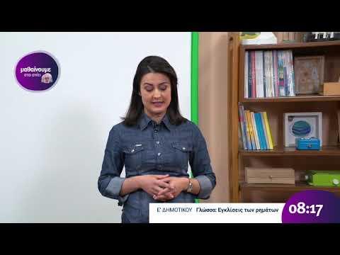 Γλώσσα | Εγκλίσεις των ρημάτων | Ε' Δημοτικού Επ. 9