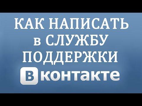 Как Написать в Службу Поддержки Вконтакте в 2018 году