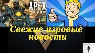 Apex Legends против читеров и за что уволили людей Valve