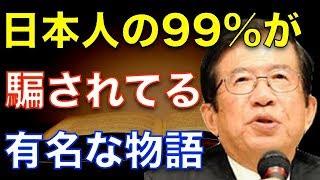 【武田邦彦】※真実は異なります※ 日本人の99%が騙されて信じている物語