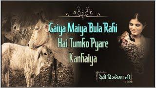 Gaiya Maiya Bula Rahi Hai Tumko Pyare Kanhaiya