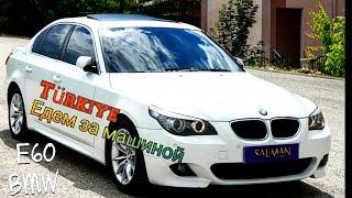 #ПОКУПАЕМ #BMW/E60 ТУРЦИЯ