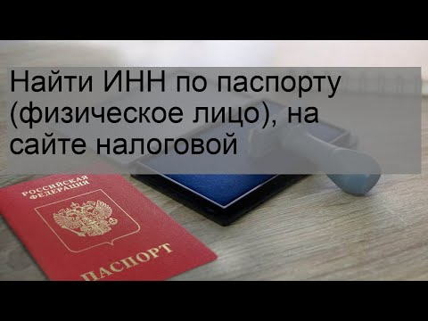 Найти ИНН по паспорту (физическое лицо), на сайте налоговой