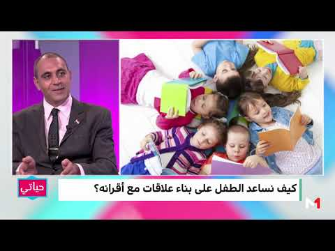 العرب اليوم - شاهد: نصائح تساعد الطفل على بناء علاقات مميزة مع أقرانه