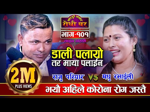 भयौ अहिले को*रोना रोग जस्तै डाली पलायो तर माया पलाईन Raju Pariyar VS Madhu Rasaili Live Dohori - 101